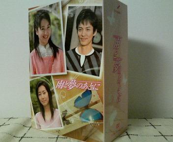 雨と夢のあとに DVD-BOX ジエネオン・ユニバーサル・エンターテイメントジヤパン(同) 最安値比較: ふとん乾燥機